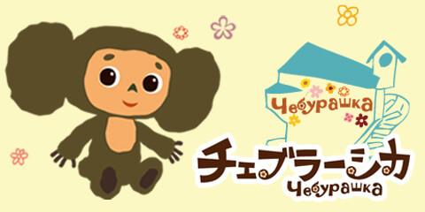 iRiS Japan LLC. 提携作品 - チェブラーシカ