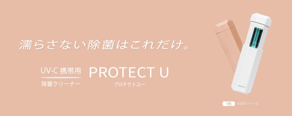iRiS Japan LLC. UV-Cクリーナーで手軽に除菌できる!国内初の生活衛生ブランド「PROTECT U」新製品発売決定