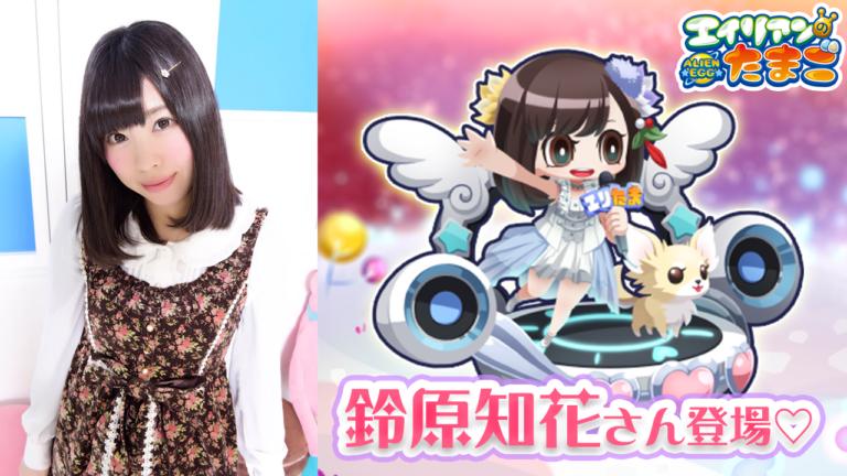 iRiS Japan LLC. ゲームアプリ「エイリアンのたまご」× 「鈴原 知花」コラボキャンペーンのお知らせ