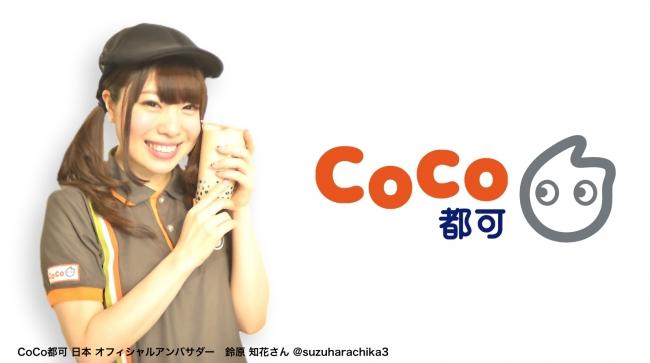 iRiS Japan LLC. 鈴原知花が「CoCo都可」日本公式アンバサダーに就任!