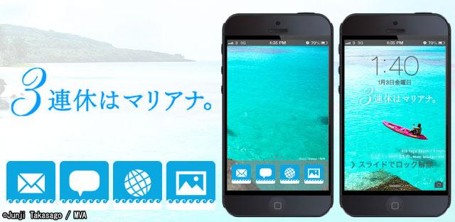 iRiS Japan LLC. 8月3・13・23日 au「三太郎の日」にきせかえ画像「3連休はマリアナ。」を無料プレゼント!