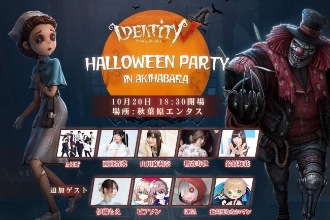 iRiS Japan LLC. 『IdentityⅤ 第五人格』の世界観を体感せよ! 秋葉原で「ハロウィンパーティー」開催!