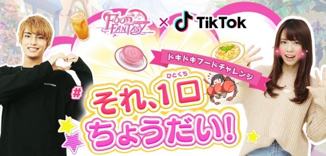 iRiS Japan LLC. 『Food Fantasy』と『Tiktok』がコラボキャンペーン開始!
