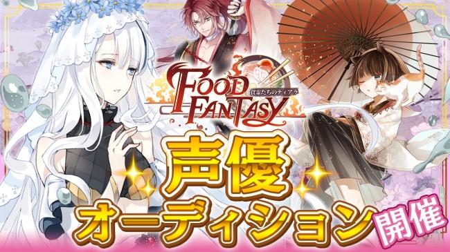 iRiS Japan LLC. 『Food Fantasy』声優オーディション開催!