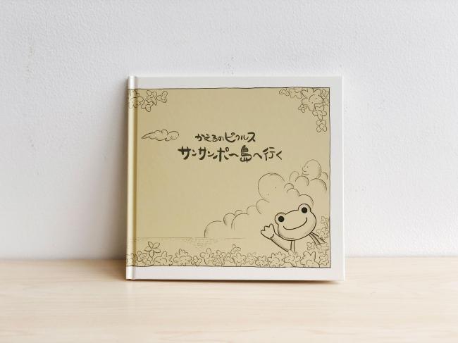 iRiS Japan LLC. ジュエリーブランド「ケイウノ」創設者 久野雅彦による かえるのピクルスとのコラボ絵本「かえるのピクルス サンサンポー島へ行く」が出版!