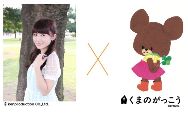 iRiS Japan LLC. 声優「逢田梨香子」× 「くまのがっこう」  夢のコラボプロジェクトが始動!!