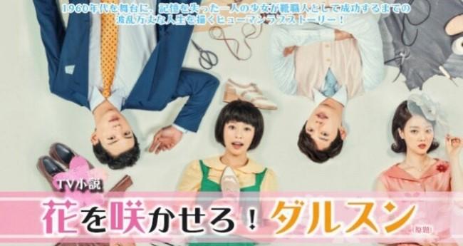 iRiS Japan LLC. 韓国KBS人気連続ドラマ「花を咲かせろ!ダルスン」の挿入歌に、日本のアイドルグループ「放課後プリンセス」の舞花が抜擢!