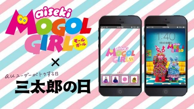 iRiS Japan LLC. au「三太郎の日」にて、ポップなコマ撮りアニメ「aiseki MOGOL GIRL(アイセキ・モール・ガール)」キャンペーン開催!