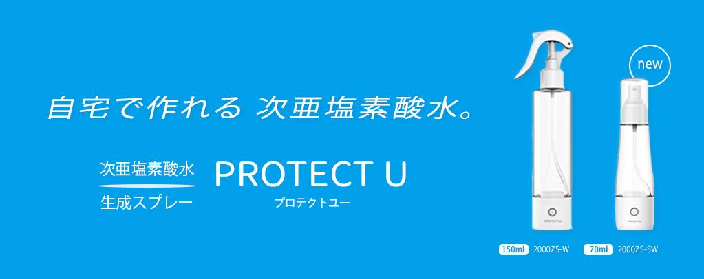 iRiS Japan LLC. 話題の次亜塩素酸水が手軽に作れる!国内初の生活衛生ブランド「PROTECT U」新製品予約販売開始