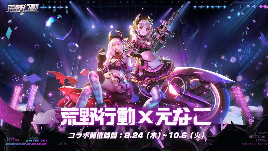 iRiS Japan LLC. 「荒野行動」がコスプレイヤー「えなこ」とコラボ! #荒野えなこラボ 開催!限定デザインの衣装やアイテムが登場!