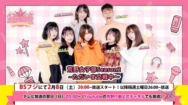 iRiS Japan LLC. TV番組「荒野女子部Season2 〜ただいま交戦中〜」が放送決定!