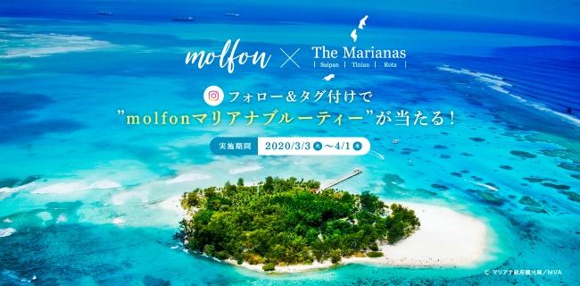 iRiS Japan LLC. 「バタフライピー専門ブランドmolfon」X「マリアナ政府観光局」コラボキャンペーン開催!